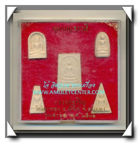 หลวงพ่อเชิญ วัดโคกทอง พระชุดเบญจภาคี ครบชุด 5 องค์ กล่องเดิม พ.ศ.2536