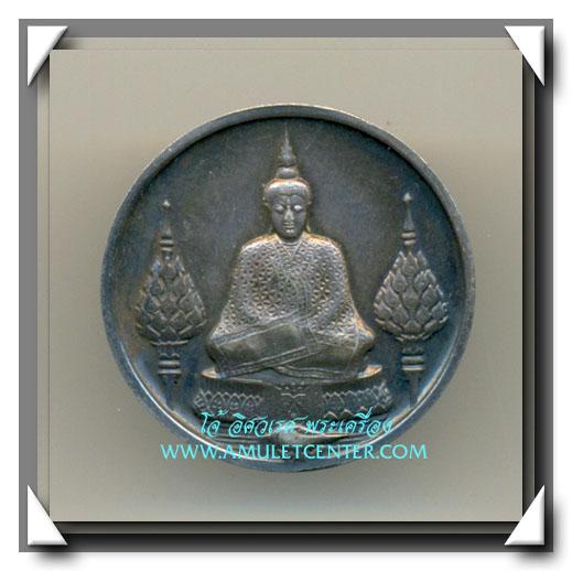 เหรียญพระแก้วมรกต ภปร.ฉลองกรุงรัตนโกสินทร์ 200 ปี ทรงเครื่องฤดูหนาว เนื้อเงินครั้งแรก พ.ศ.2525