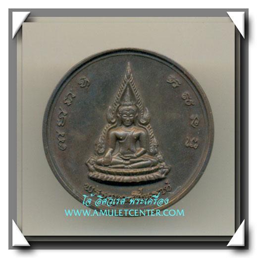 เหรียญพระพุทธชินราชหลังพระนเรศวรมหาราช เนื้อนวโลหะ เสาร์ 5 พ.ศ.2536 สวยแชมป์