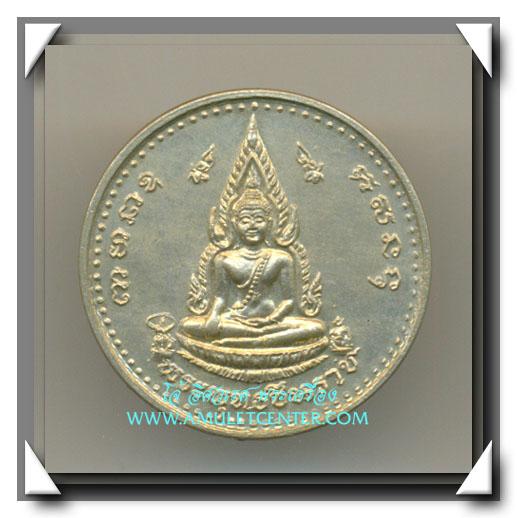 เหรียญพระพุทธชินราชหลังพระนเรศวรมหาราช เนื้ออัลปาก้า เสาร์ 5 พ.ศ.2536 สวยแชมป์