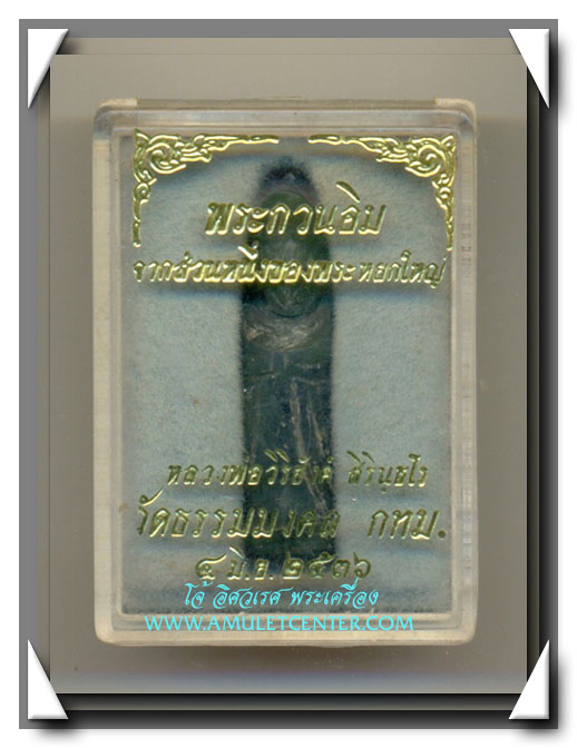 อาจารย์วิริยังค์ วัดธรรมมงคล พระหยกแกะ พ.ศ.2536 องค์ที่ 11 พิมพ์เจ้าแม่กวนอิม