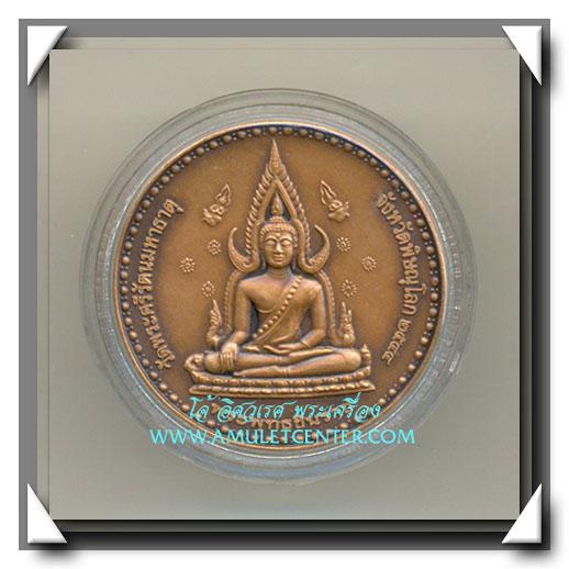 เหรียญพระพุทธชินราชหลังพระนเรศวรมหาราชทรงม้า วัดพระศรีรัตนมหาธาตุ พิษณุโลก พ.ศ.2544