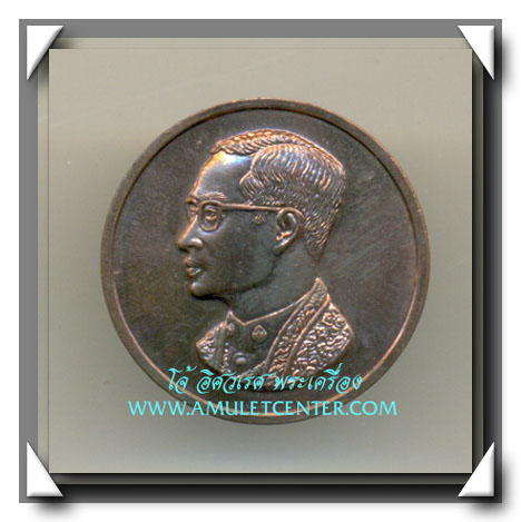 เหรียญรัชกาลที่ 9 เหรียญคุ้มเกล้า นวโลหะ พ.ศ.2522 (4)