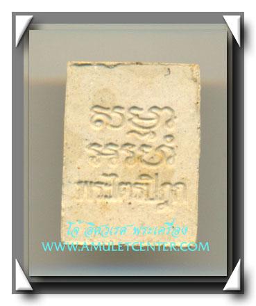 วัดปากน้ำ รุ่น 6 พระไตรปิฏก พิมพ์มหาบารมี นิยม หายาก เนื้อขาวยุคแรก พศ.2533 สวยแชมป์ (53) 1