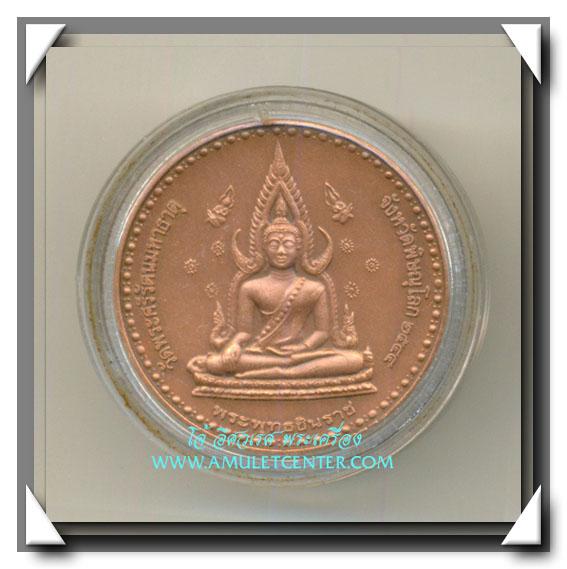 เหรียญพระพุทธชินราช หลังพระมหาธรรมราชาลิไท พ.ศ. 2544 (2)