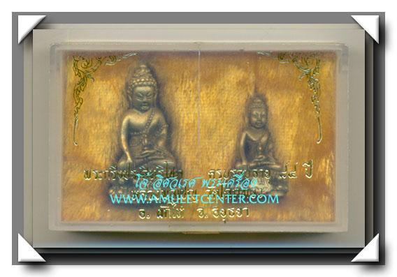 หลวงพ่อเชิญ วัดโคกทอง พระกริ่ง+พระชัยวัฒน์ประสิทธิโชค ครบ 7 รอบ กล่องเดิม พ.ศ.2534