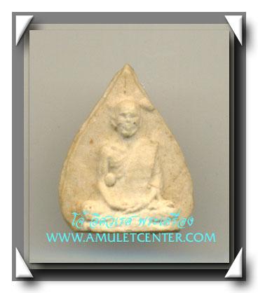 เจ้าคุณนร วัดเทพศิรินทร์ รูปเหมือใบโพธิ์ ก้นอุ (นิยม) สวยแชมป์ พ.ศ.2513
