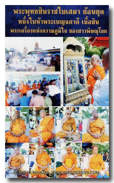 พระพุทธชินราชใบเสมาเนื้อชินเงิน(ปรอทขาว) รุ่นประทานพร วิหารพระพุทธชินราช พิษณุโลก พ.ศ.2547 สวยแชมป์ 3