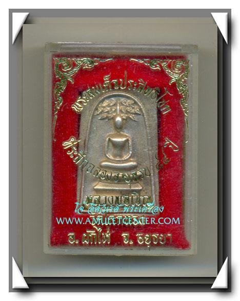 หลวงพ่อเชิญ วัดโคกทอง พระสมเด็จปรกโพธิ์หลังรูปเหมือนหลวงพ่อเชิญ เนื้อเงินแท้ พ.ศ.2535 พร้อมกล่องเดิม