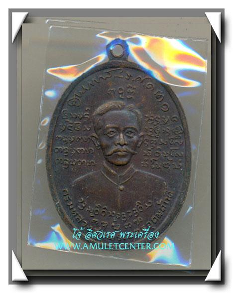 เหรียญหมอพร กรมหลวงชุมพรเขตต์อุดมศักดิ์  ลพ.บุญเย็น(ปกาศิต) จ.เชียงใหม่ สวยแชมป์