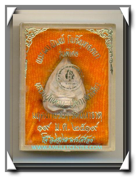 หลวงปู่แหวน สุจิณฺโณ วัดดอยแม่ปั๋ง พระผงใบโพธิ์พุทธคยา เสก 3 วาระ พร้อมกล่องเดิม พ.ศ.2519