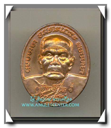 หลวงปู่หมุน วัดบ้านจาน เหรียญรูปเหมือนครึ่งองค์ หลังพระมหาเจดีย์ เนื้อทองแดง