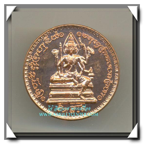 หลวงปู่หมุน วัดบ้านจาน เหรียญมหาพรหมจักรสีห์ เนื้อทองแดง สร้าง 2,546 เหรียญ