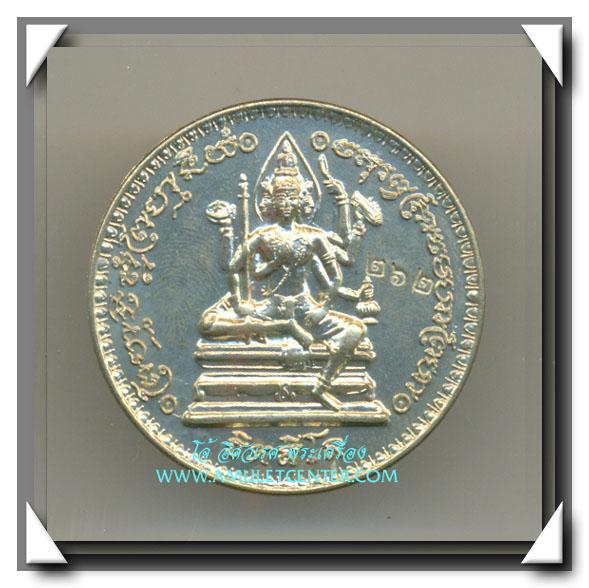 หลวงปู่หมุน วัดบ้านจาน เหรียญมหาพรหมจักรสีห์ เนื้ออัลปาก้า เบอร์ 262 สร้าง 999 เหรียญ สวยแชมป์