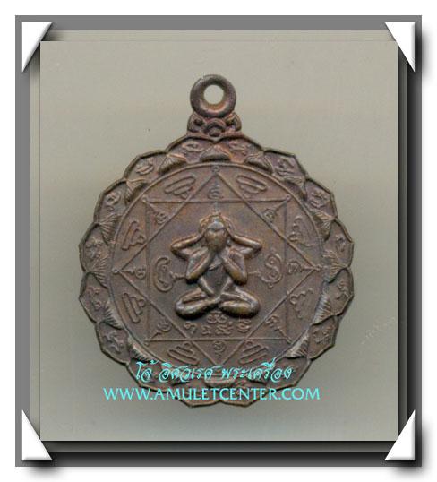 หลวงพ่อทองดำ วัดถ้ำตะเพียนทอง เหรียญปิดตาดอกพิกุล รุ่นแรก พิมพ์ใหญ่ พ.ศ. 2523
