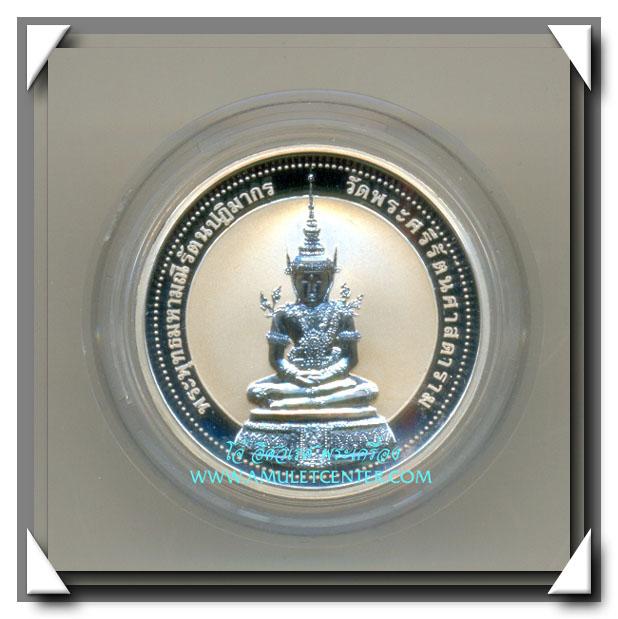 เหรียญพระแก้วมรกต รุ่นเฉลิมพระเกียรติ วัดบวรนิเวศวิหาร เนื้อเงินขัดเงาเพิร์ธมินท์ออสเตรเลีย พ.ศ.2537