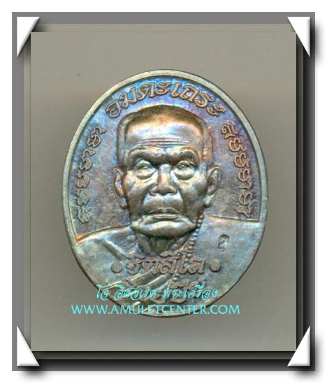 หลวงปู่หมุน วัดบ้านจาน เหรียญรูปเหมือนครึ่งองค์หลังพระมหาเจดีย์ เนื้อเงินสร้าง 108 เหรียญ เบอร์ 19