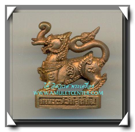 หลวงปู่หมุน วัดบ้านจาน คชสีห์ มหาอำนาจ เนื้อทองแดงเถื่อน สร้าง 999 องค์ พ.ศ.2546(2)