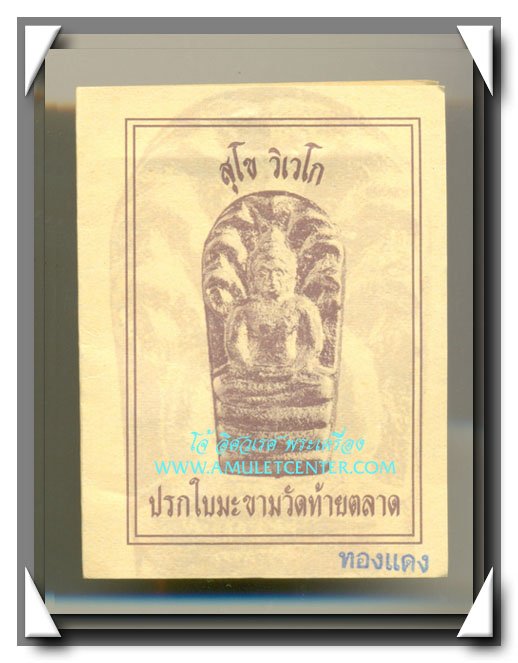 พระปรกใบมะขาม วัดท้ายตลาด รุ่น 2 สุโข วิเวโก เนื้อทองแดง พ.ศ.2549 พร้อมใบกำกับ