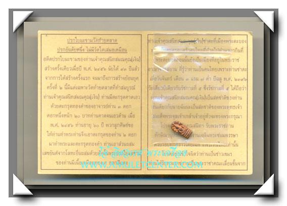 พระปรกใบมะขาม วัดท้ายตลาด รุ่น 2 สุโข วิเวโก เนื้อทองแดง พ.ศ.2549 พร้อมใบกำกับ 1