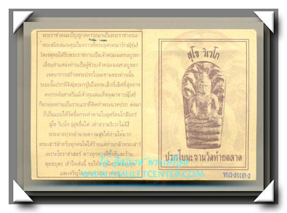 พระปรกใบมะขาม วัดท้ายตลาด รุ่น 2 สุโข วิเวโก เนื้อทองแดง พ.ศ.2549 พร้อมใบกำกับ 2