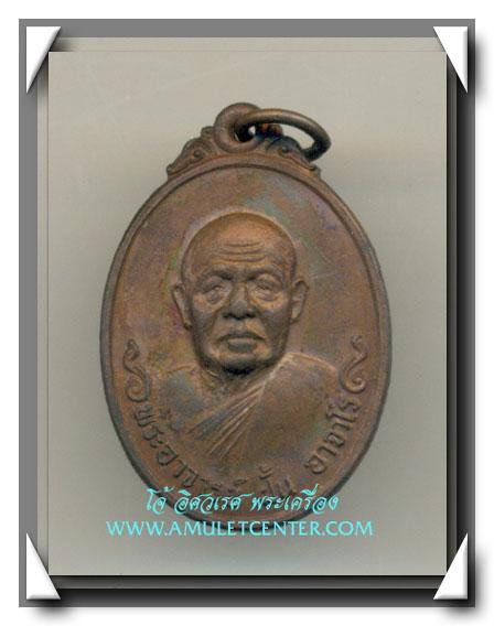 เหรียญอาจารย์ฝั้น อาจาโร รุ่น 110 สร้าง พ.ศ.2518 (1)