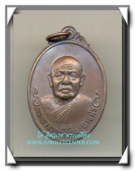 เหรียญอาจารย์ฝั้น อาจาโร รุ่น 110 สร้าง พ.ศ.2518 (2)