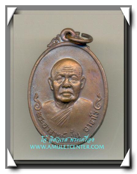 เหรียญอาจารย์ฝั้น อาจาโร รุ่น 110 สร้าง พ.ศ.2518 (3)