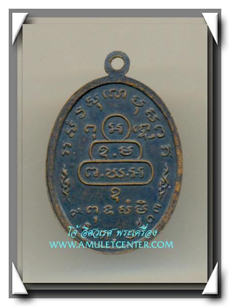 เจ้าคุณนร วัดเทพศิรินทร์ เหรียญรูปเหมือนครึ่งองค์ พ.ศ.2513 พิมพ์นิยม (6) 1