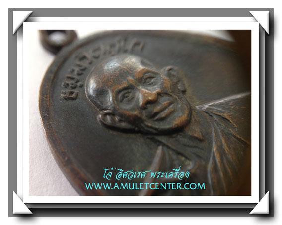 เจ้าคุณนร วัดเทพศิรินทร์ เหรียญรูปเหมือนครึ่งองค์ พ.ศ.2513 พิมพ์นิยม (6) 2