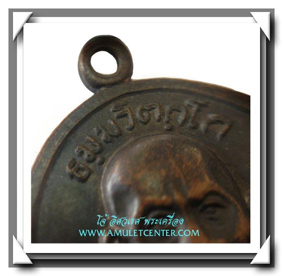 เจ้าคุณนร วัดเทพศิรินทร์ เหรียญรูปเหมือนครึ่งองค์ พ.ศ.2513 พิมพ์นิยม (6) 3