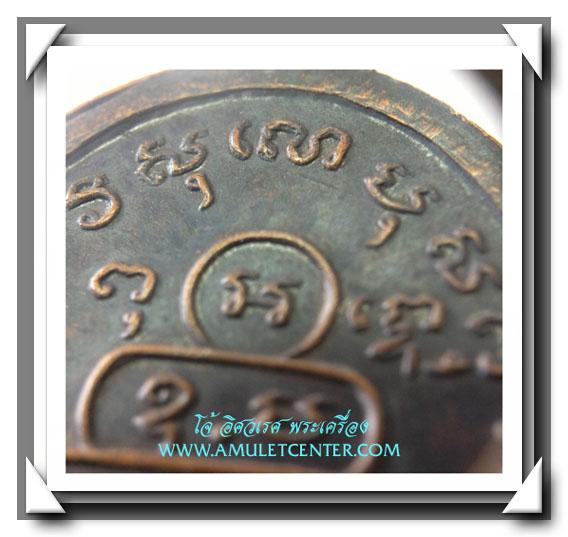 เจ้าคุณนร วัดเทพศิรินทร์ เหรียญรูปเหมือนครึ่งองค์ พ.ศ.2513 พิมพ์นิยม (6) 4