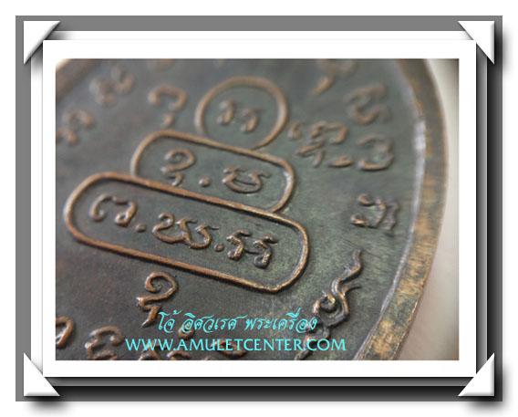 เจ้าคุณนร วัดเทพศิรินทร์ เหรียญรูปเหมือนครึ่งองค์ พ.ศ.2513 พิมพ์นิยม (6) 5