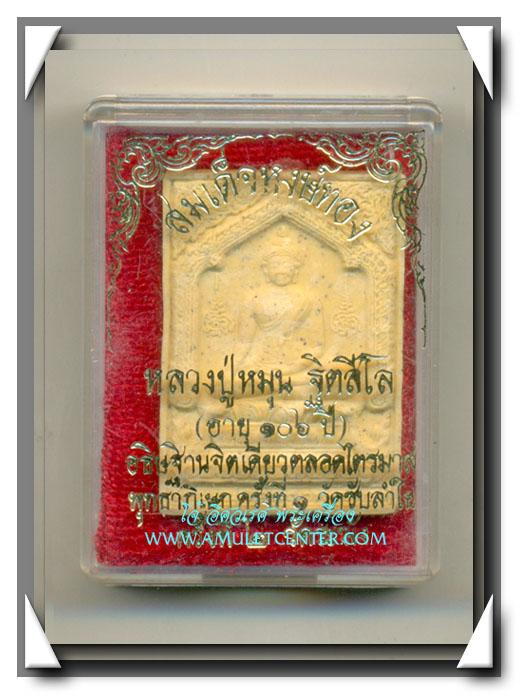 หลวงปู่หมุน วัดบ้านจาน สมเด็จพญาหงษ์ทองรุ่นมหาสมปรารถนา เนื้อว่าน108 วัดซับลำใย สวยแชมป์ พ.ศ.2543(4)