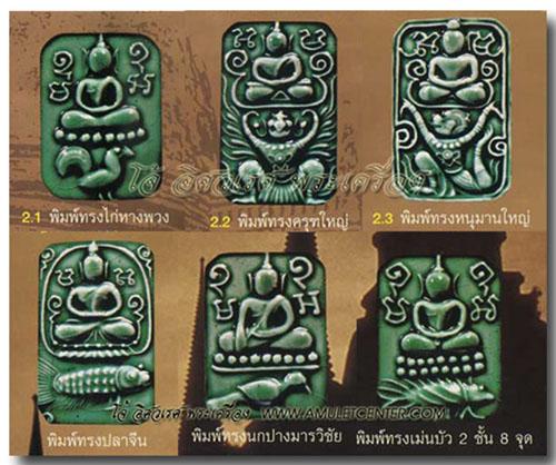 พระพุทธเจ้าปางประทับสัตว์ โบราณย้อนยุค พิมพ์ทรงไก่หางพวง รุ่นประวัติศาสตร์ พ.ศ.2552 เลี่ยมทองคำ 3