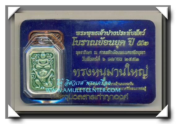 พระพุทธเจ้าปางประทับสัตว์ โบราณย้อนยุค พิมพ์ทรงหนุมานใหญ่ รุ่นประวัติศาสตร์ พ.ศ.2552 2