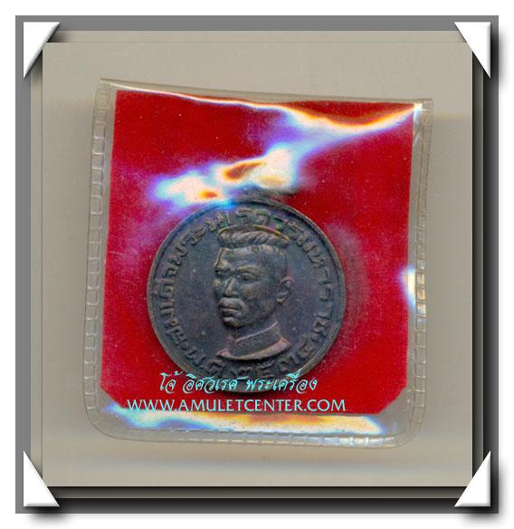 เหรียญพระนเรศวรมหาราช สร้างพระบรมราชานุสาวรีย์ หลวงพ่อเกษม เขมโก อธิษฐานจิต พ.ศ.2534 เหรียญแจกในพิธี