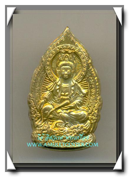 เหรียญเทเงินเจ้าแม่กวนอิม เนื้อทองเหลือง เบิกฤกษ์ประเทศจีน 9 วัด พระสงฆ์ 100 รูปเบิกเนตร พ.ศ.2548