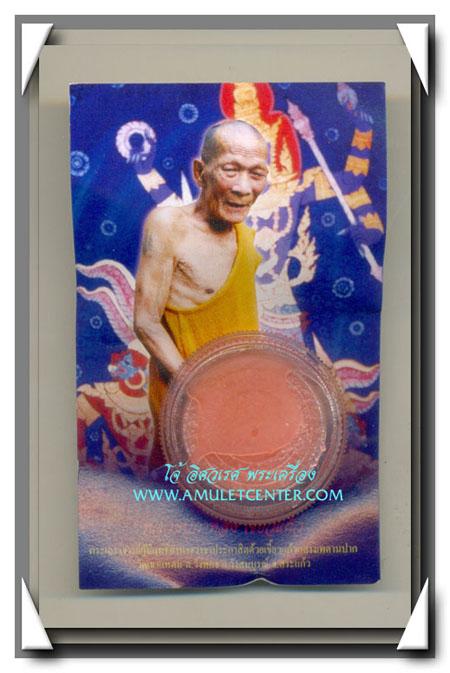 หลวงปู่กาหลง วัดเขาแหลม สีผึ้งพระลักษณ์หน้าทองจันทร์ซ้อนจันทร์ พ.ศ.2552 ซองเดิม