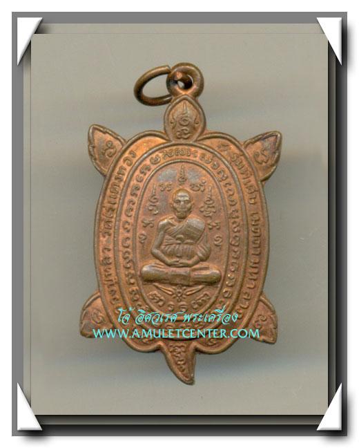 หลวงปู่หลิว วัดไร่แตงทอง พญาเต่าเรือน รุ่นพิเศษ เมตตามหาลาภ เนื้อทองแดง พ.ศ.2540