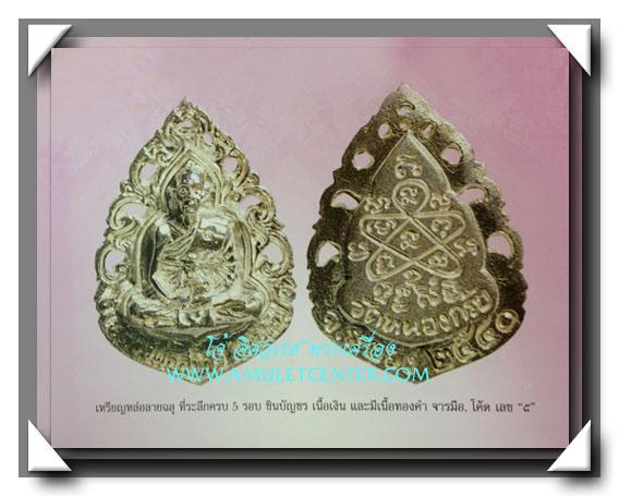 หลวงพ่อสาคร วัดหนองกรับ เหรียญหล่อลายฉลุ 5 รอบ ชินบัญชร เนื้อเงิน หลังจาร พ.ศ.2540 สวยแชมป์กล่องเดิม 2