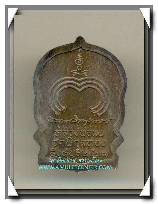 หลวงพ่อแพ วัดพิกุลทอง เหรียญนั่งพานเนื้อนวโลหะใหญ่ รุ่น แพบารมี 91 พ.ศ.2537(2) 1