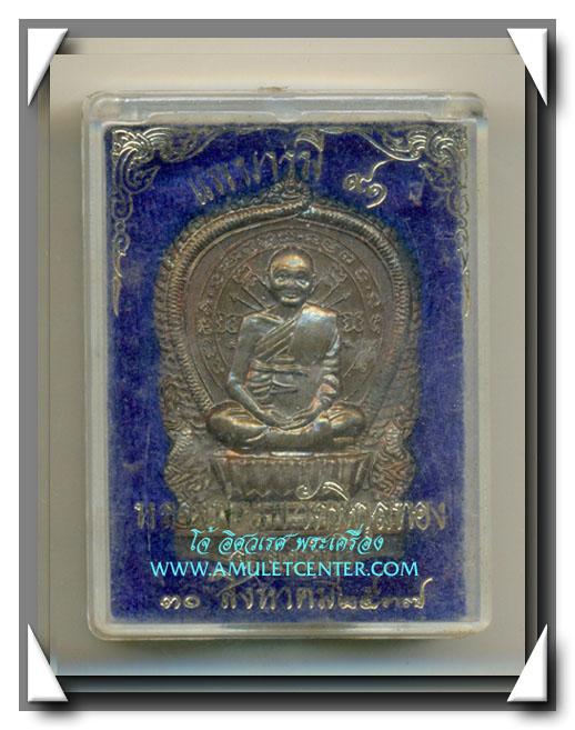 หลวงพ่อแพ วัดพิกุลทอง เหรียญนั่งพานเนื้อนวโลหะใหญ่ รุ่น แพบารมี 91 พ.ศ.2537(2) 2