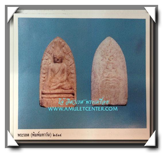 หลวงพ่อแพ วัดพิกุลทอง พระรอด พิมพ์มหาวัน พ.ศ.2514 (8) 2