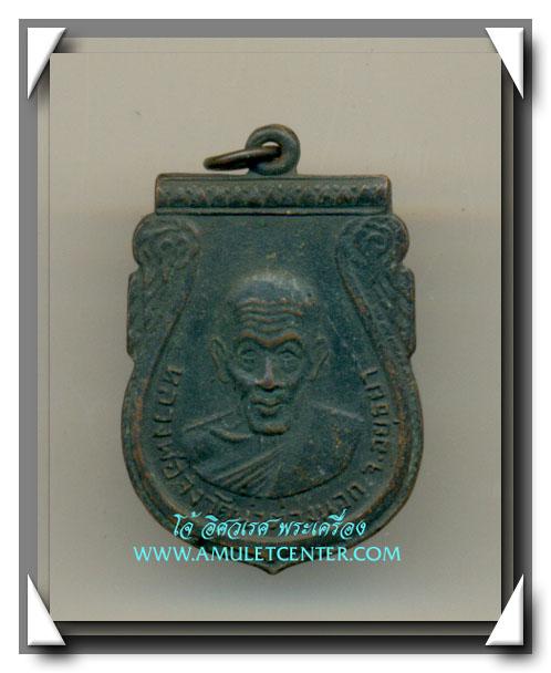 เหรียญหลวงพ่อจง วัดหน้าต่างนอก วัดประสาทบุญญาวาสสร้าง พ.ศ.2506