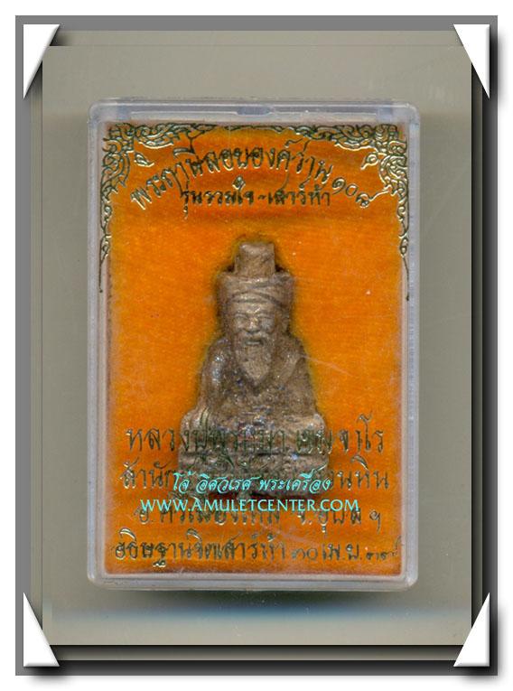ฤาษีลอยองค์เนื้อว่าน108 โค๊ตแผ่นทองคำ หลวงปู่พรหมา สำนักวิปัสสนาสวนหินผานางคอย เสาร์ห้า พ.ศ.2537