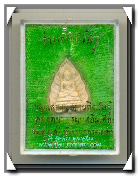 สมเด็จตรัสรู้ เสก 3 วาระ อ.ไสว วัดราชนัดดา เป็นเจ้าพิธี วัดทุ่งเสรี พ.ศ.2519 สวยแชมป์กล่องเดิม(1)