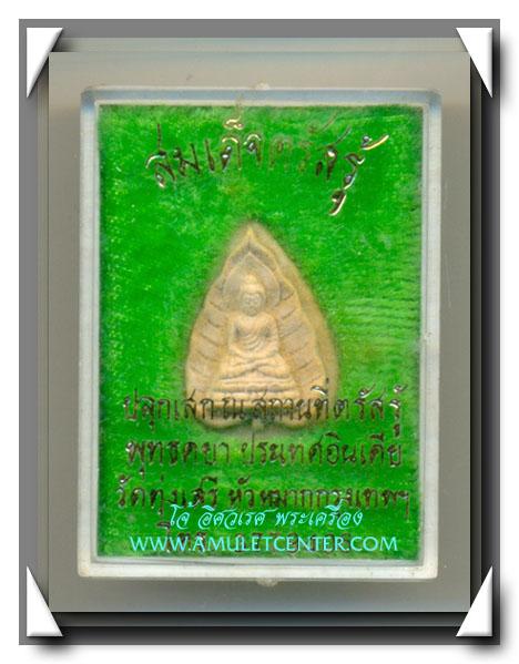 สมเด็จตรัสรู้ เสก 3 วาระ อ.ไสว วัดราชนัดดา เป็นเจ้าพิธี วัดทุ่งเสรี พ.ศ.2519 สวยแชมป์กล่องเดิม(3)