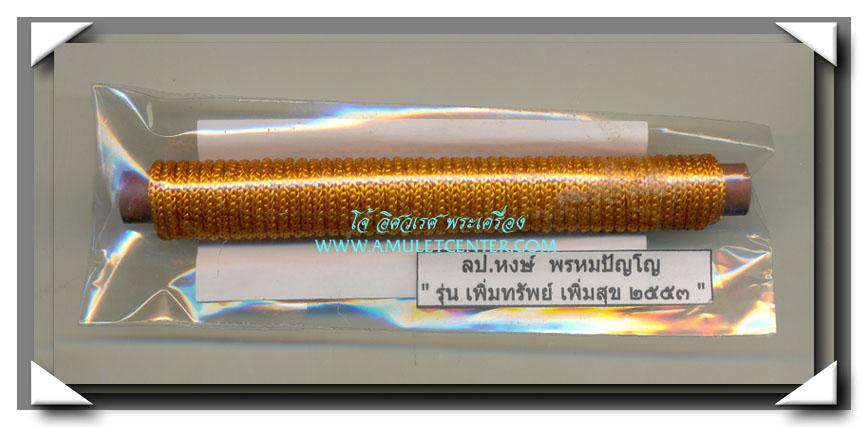 ตะกรุดโทนมหารูดโภคทรัพย์ เนื้อทองแดงเถื่อน รุ่นเพิ่มทรัพย์เพิ่มสุข หลวงปู่หงษ์ วัดเพชรบุรี พ.ศ.2553