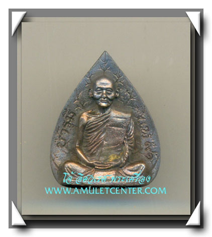 หลวงพ่อแพ วัดพิกุลทอง รูปเหมือนใบโพธิ์ รุ่นแพบารมี 91 พ.ศ.2537 สวยแชมป์ กล่องเดิม